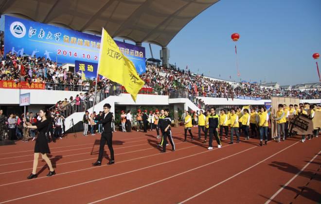 江南大学举行2014年金秋体育节暨第十四届田径运动会图片