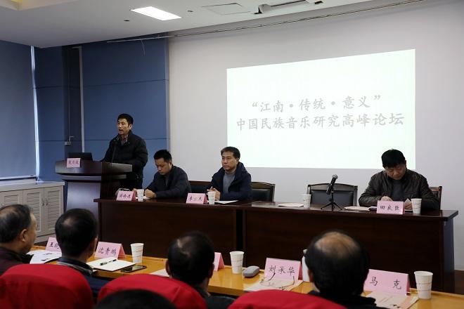 """""""江南·传统·意义""""——中国民族音乐研究高峰论坛在江南大学举办"""