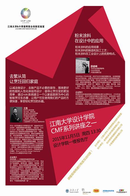 11月5日设计学院——江南大学设计学院cmf系列讲座