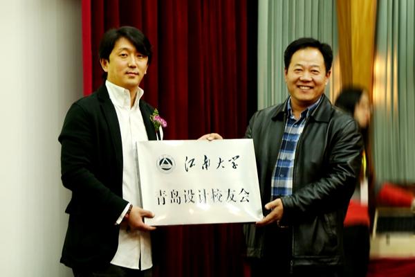 江南大学青岛校友会设计分会成立