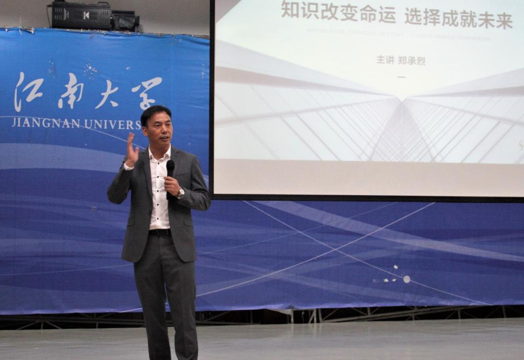 """江南大学社会实践_知识改变命运 选择成就未来——食品学院举办""""食·说""""讲座 ..."""