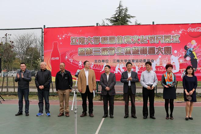 江南大学首届校园体育文化节隆重开幕